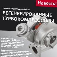 Pегенерированные турбокомпрессоры
