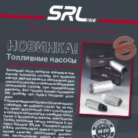 Топливные насосы SRLine